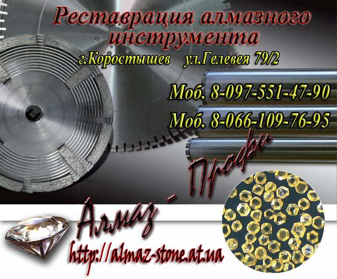 алмазный инструмент
